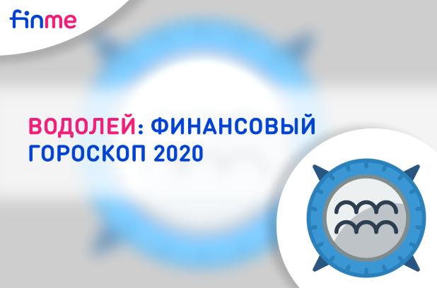 Водолей: финансовый гороскоп 2020