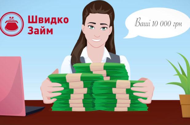 Скидка на покупку лекарств от Швидко Займ