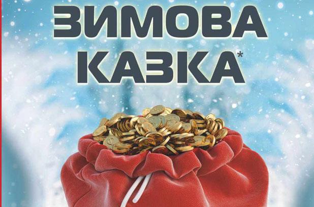 """Акция """"Зимняя сказка"""" от ломбарда Первый"""