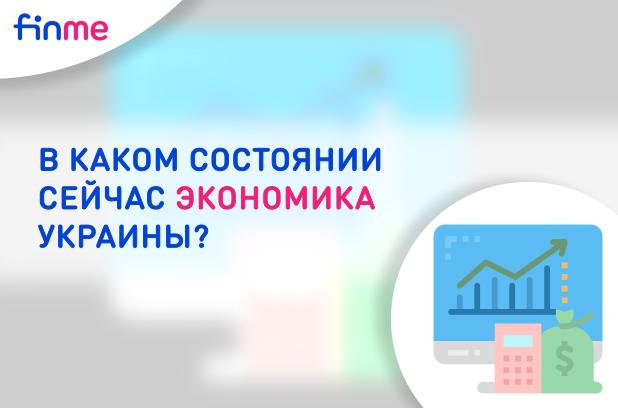 В каком состоянии сейчас экономика Украины?