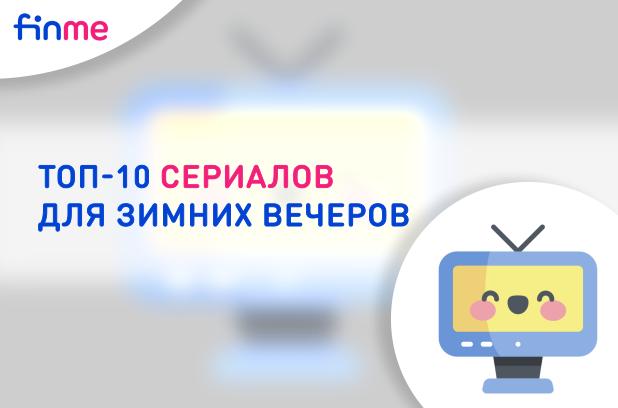 ТОП-10 сериалов для зимних вечеров