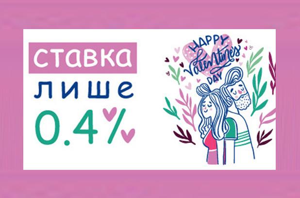 Кредит под 0,4% от ломбарда Скарбныця