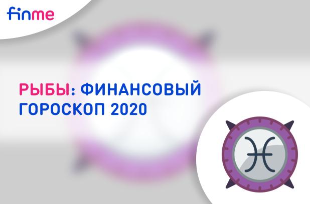 Рыбы: финансовый гороскоп 2020