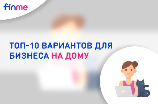 Топ-10 вариантов для бизнеса на дому