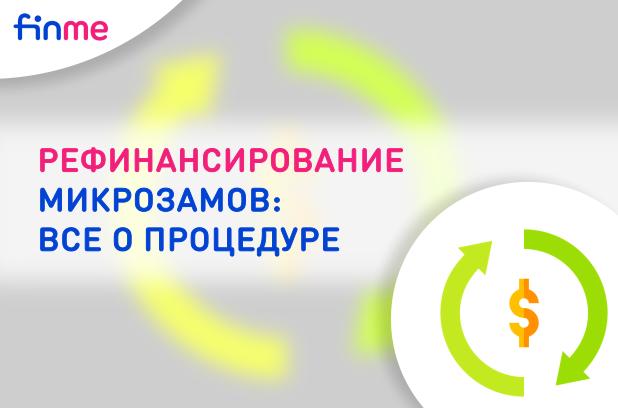 Как и кто поможет рефинансировать микрозаймы в Украине?