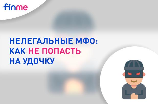 МФО без лицензии в Украине: как избежать мошенников?