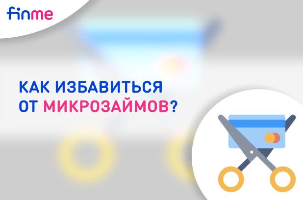 Как избавиться от микрозаймов в Украине?