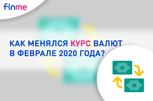Как менялся курс валют в феврале 2020 года?