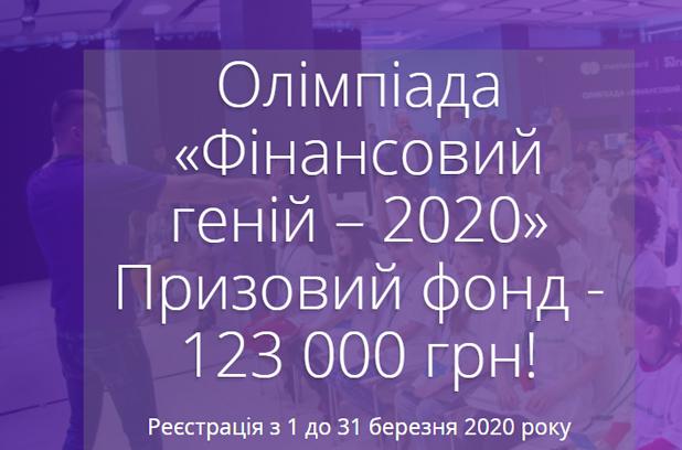 """Олимпиада """"Финансовый гений-2020"""" от ПриватБанка"""