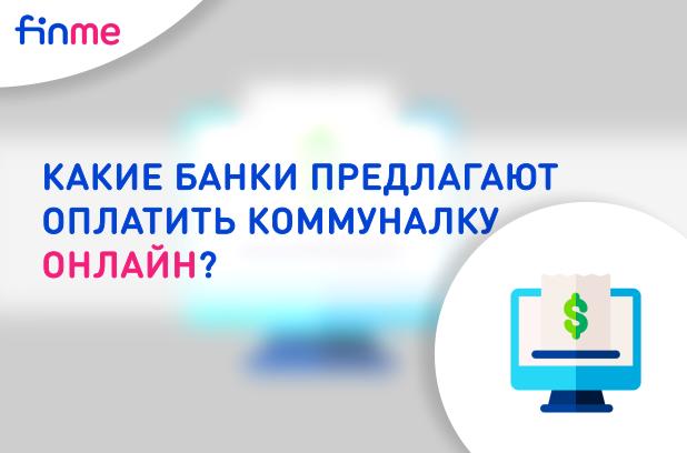 Какие банки предлагают оплатить коммуналку онлайн?
