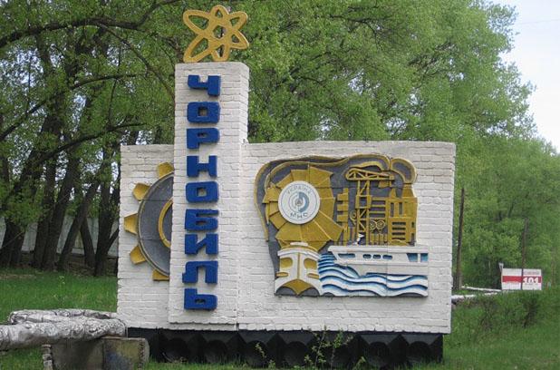 В Чернобыле скоро появится университет