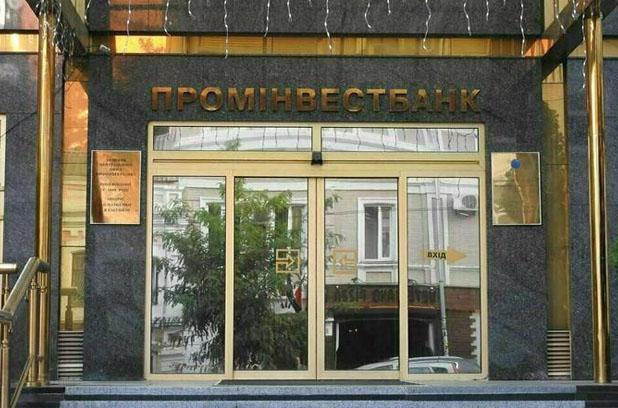 """Украинский """"Проминвестбанк"""" продали за 270 млн гривен"""