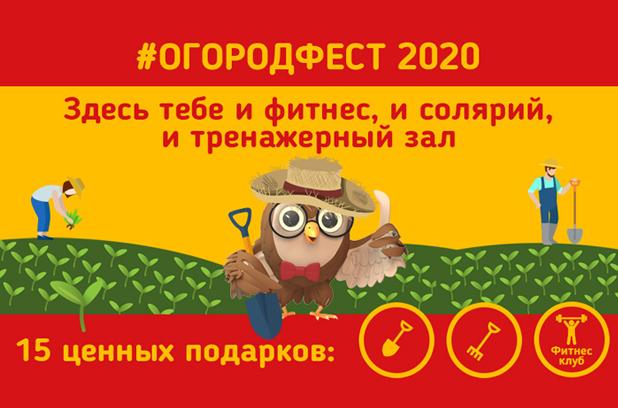 """Акция """"#ОГОРОДФЕСТ 2020"""" от КF.UA"""