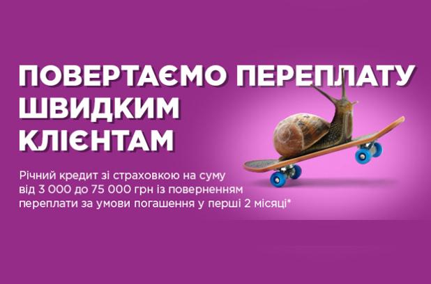 Суперпредложение для быстрых клиентов от Банка Кредит Днепр