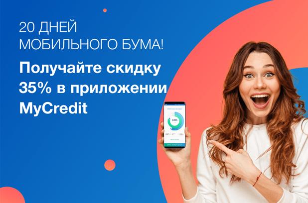"""Акция """"Мобильный бум"""" от MyCredit"""