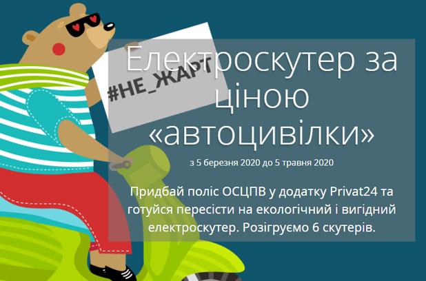"""Акция """"Электроскутер по цене автогражданки"""" от ПриватБанка"""