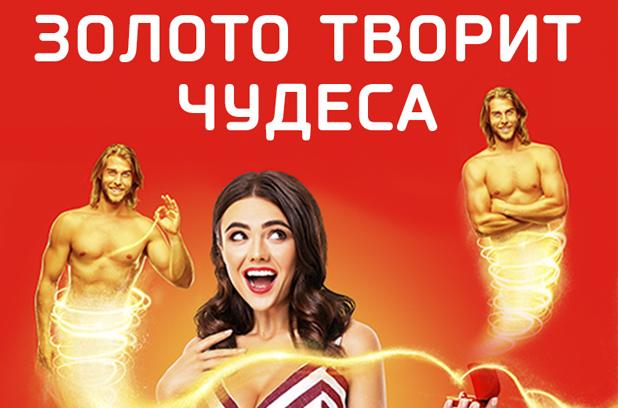 """Акция """"Золото творит чудеса"""" от ломбарда Благо"""