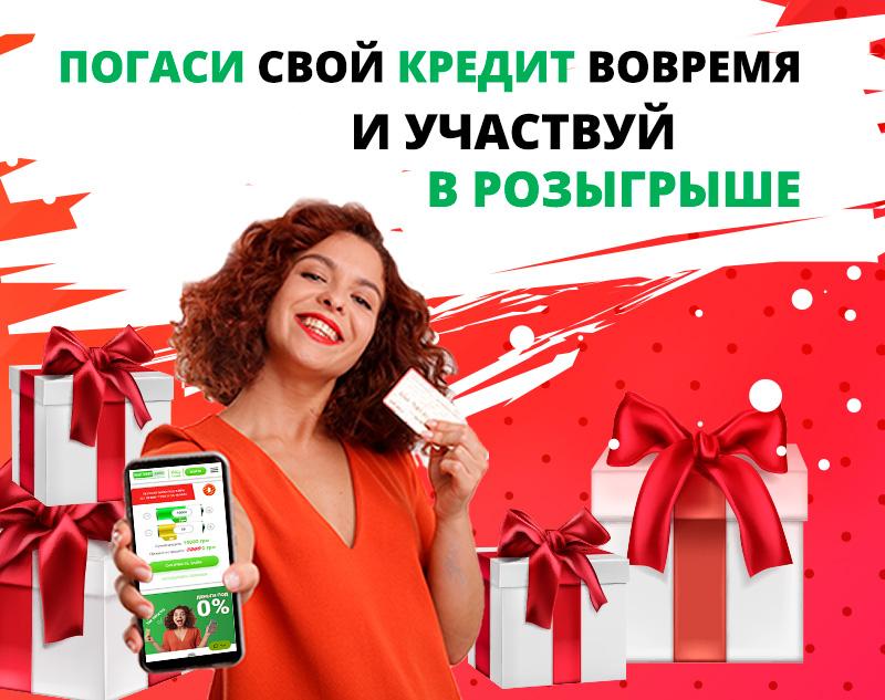 Погаси кредит и получай подарки от Быстрозайм