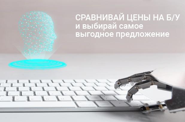 Маркетплейс BOO!ua запускает уникальный для Украины сервис сравнения цен на б/у товары